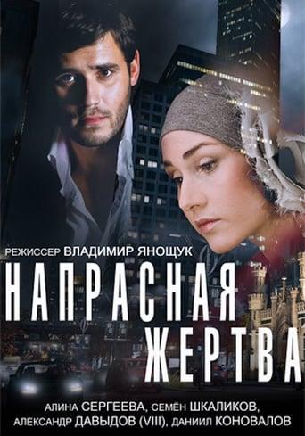 Poster of Напрасная жертва