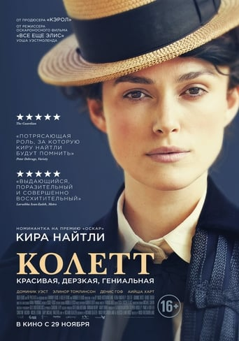 Poster of Колетт