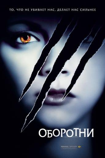 Poster of Оборотни