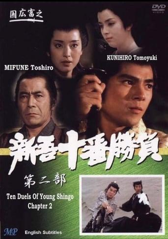 Watch Ten Duels of Young Shingo: Chapter 2 1982 full online free