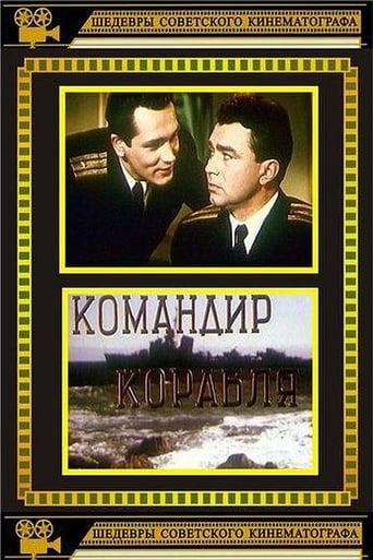 Watch Командир корабля 1954 full online free
