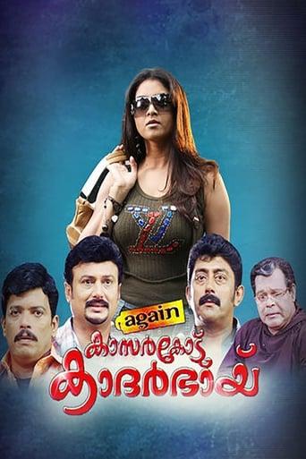 Poster of Again Kasarkode Khaderbai