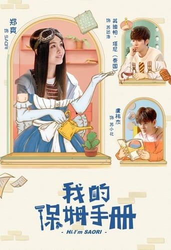 Poster of Hi, I'm Saori