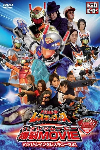 Poster of Tomica Hero: Rescue Force Explosive Movie: Rescue the Mach Train!