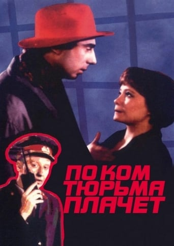 Poster of По ком тюрьма плачет