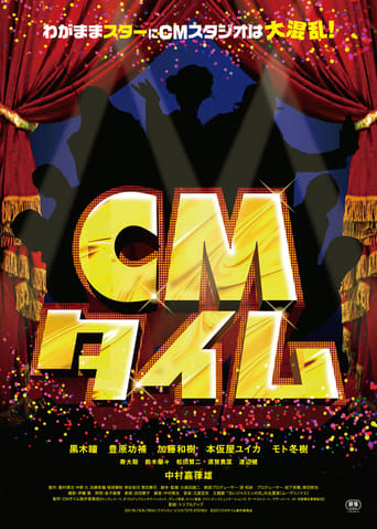 Poster of CMタイム