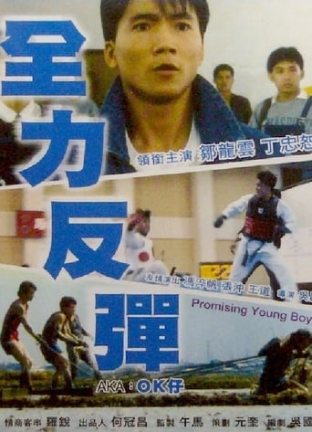 Poster of 全力反彈