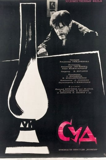 Poster of Суд