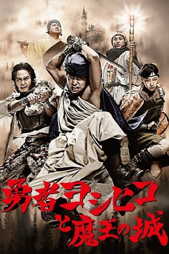 Poster of The Brave 'Yoshihiko'