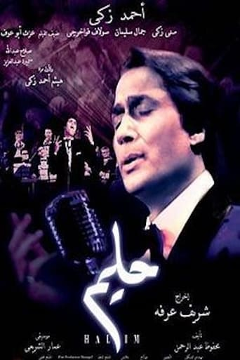 Poster of حليم