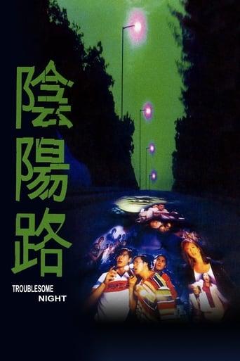 Poster of 陰陽路
