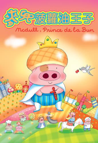 McDull, Prince de la Bun