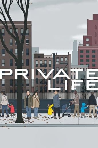 Poster of Προσωπική Ζωή