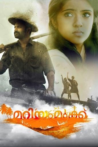 Poster of Mariyam Mukku