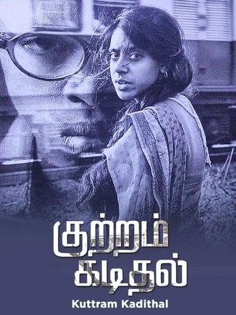 Watch Kuttram Kadithal full movie online 1337x