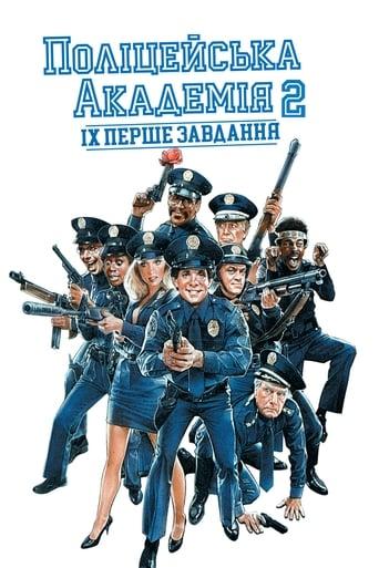 Поліцейська академія 2: Їх перше завдання