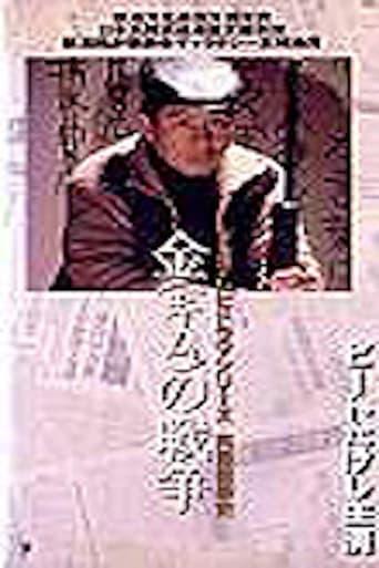 Poster of Kim's War