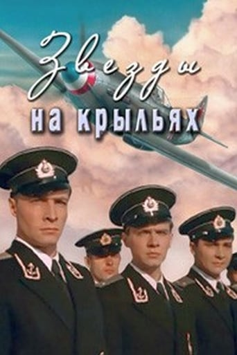 Poster of Звезды на крыльях