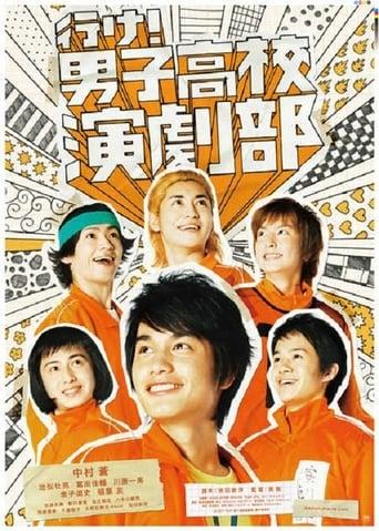 Watch Go! Boys' School Drama Club full movie downlaod openload movies