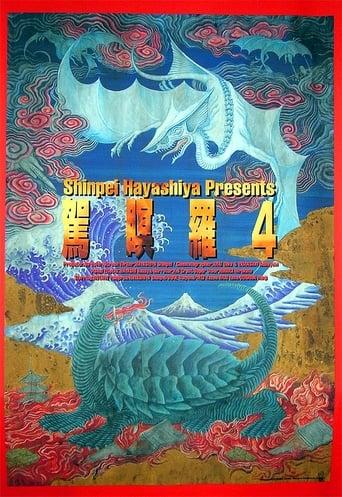 Gamera 4: Shinjitsu
