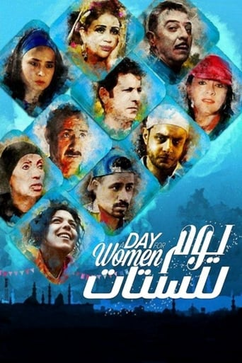 A Day for Women Movie Poster