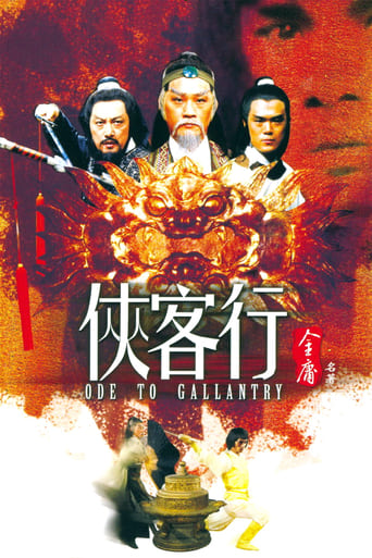 Poster of Ode to Gallantry
