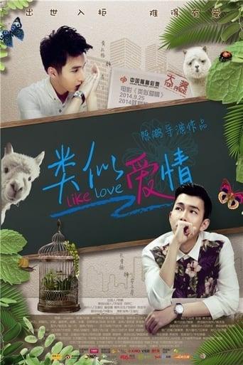 Poster of 你是男的我也爱