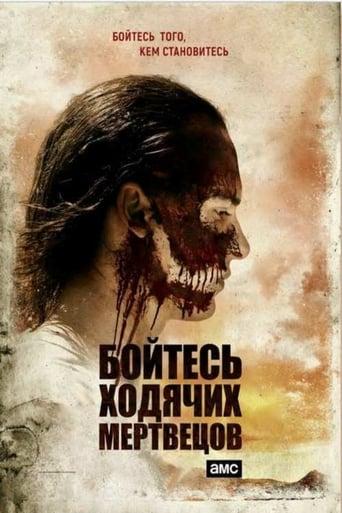 Poster of Бойтесь ходячих мертвецов