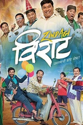 Poster of Zindagi Virat