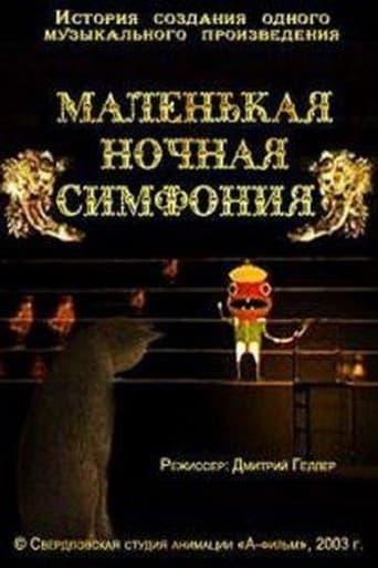 Маленькая ночная симфония