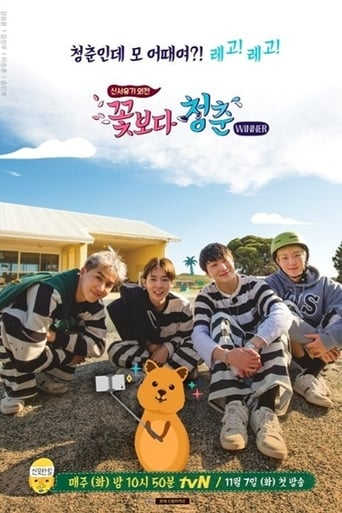 Youth Over Flowers - Winner