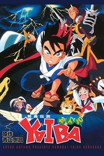Poster of Legendary Brave Swordsman Yaiba