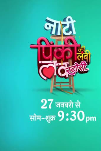 Poster of Naati Pinky Ki Lambi Love Story