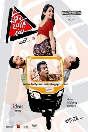 Poster of Teen Yaari Katha