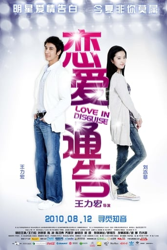 Poster of Love in Disguise