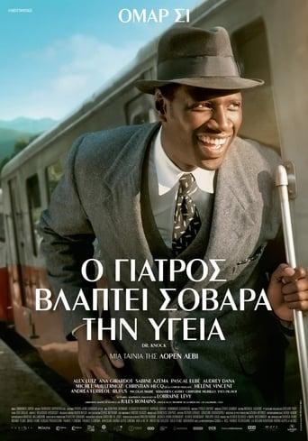 Poster of Ο Γιατρός Βλάπτει Σοβαρά Την Υγεία
