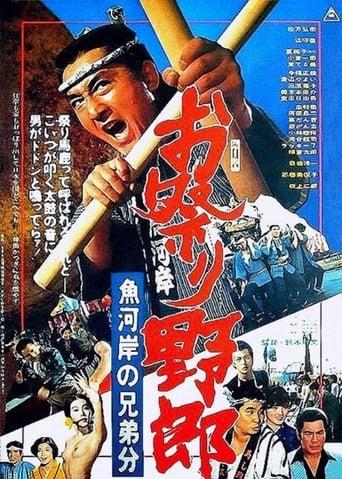 Poster of Festival Champ
