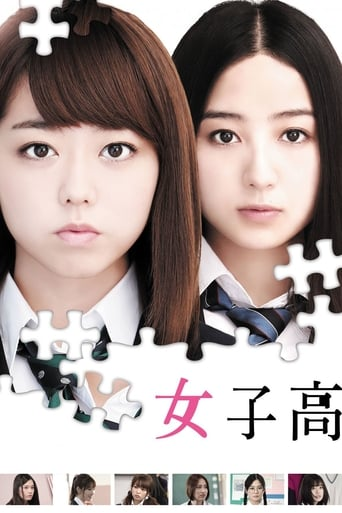 Poster of Girl's High School