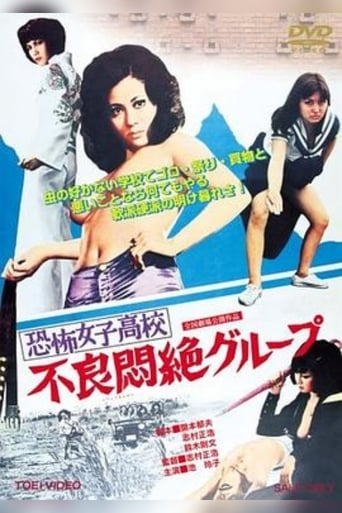 'Terrifying Girls' High School: Delinquent Convulsion Group (1973)