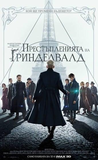 Fantastic Beasts: The Crimes of Grindelwald / Фантастични животни: Престъпленията на Гринделвалд (БГ Аудио)