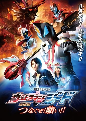 Poster of Ultraman Geed the Movie: Connect! The Wishes!!
