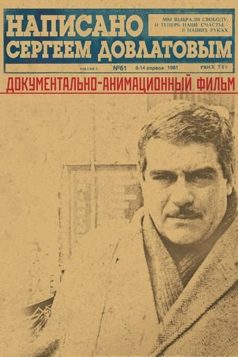 Written by Sergey Dovlatov