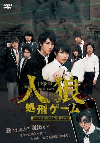 Poster of JINROH Shokei Game