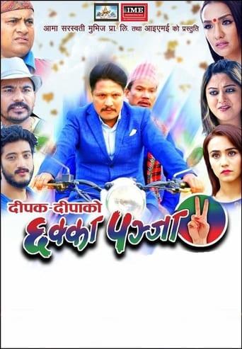 Chhakka Panja 2 Movie Poster