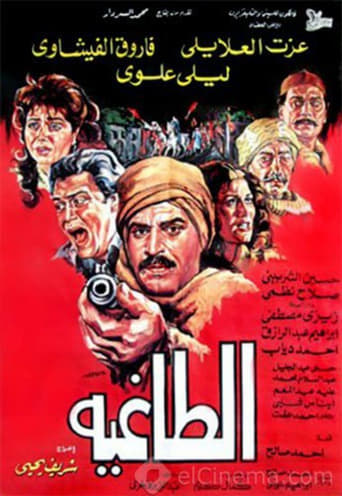 Watch Alttaghia Free Movie Online