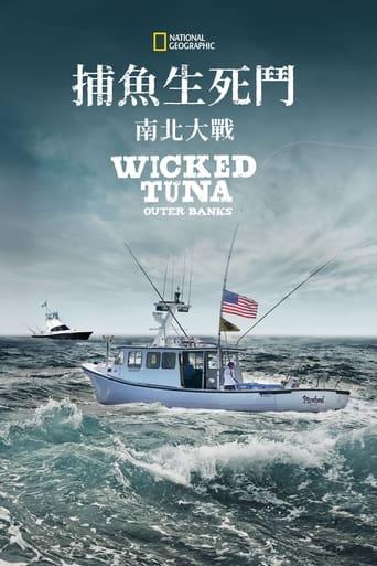 捕鱼生死斗:外滩群岛