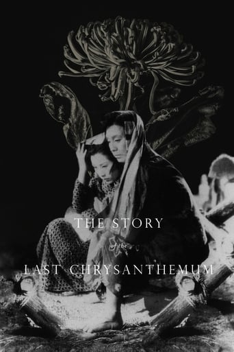 The Story of the Last Chrysanthemum Movie Poster