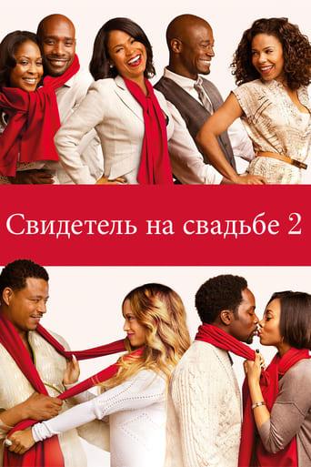 Poster of Свидетель на свадьбе 2