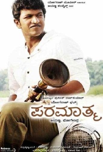 Poster of Paramathma