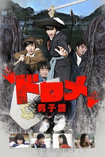 Poster of Dorome: Boys' Side